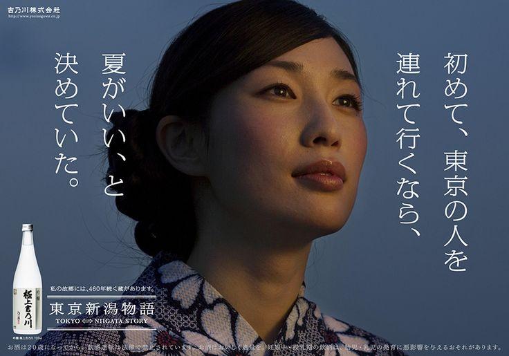 東京新潟物語 | 吉乃川 | 新潟長岡市にある日本酒の蔵元