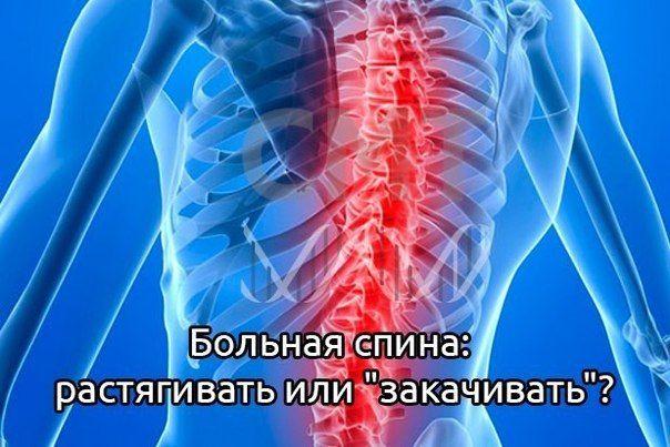 """Больная спина: растягивать или """"закачивать""""?      Что чаще всего говорят в ответ на жалобы о болях в спине?      Чаще всего я слышу две истории от людей с проблемами со спиной:   1/ Врач посоветовал мне растягивать мышцы спины (обычно висеть на турнике, иногда еще подвешивать грузы дополнительно)   2/ Врач посоветовал мне """"закачивать"""" мышцы спины. И человек в прямом смысле прямо с больной спиной фигачит наклоны и гиперэкстензии      Кто из вас висит на турнике, чтобы растянуть спину?…"""