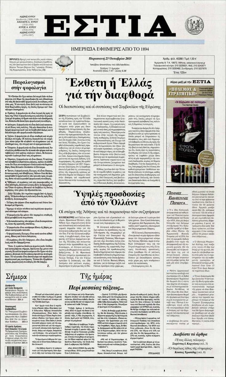 Εφημερίδα ΕΣΤΙΑ - Παρασκευή, 23 Οκτωβρίου 2015