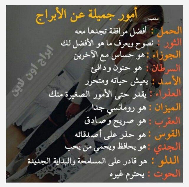Pin By Heba Saleh On بالعربي Magic Words Words Zodiac Signs