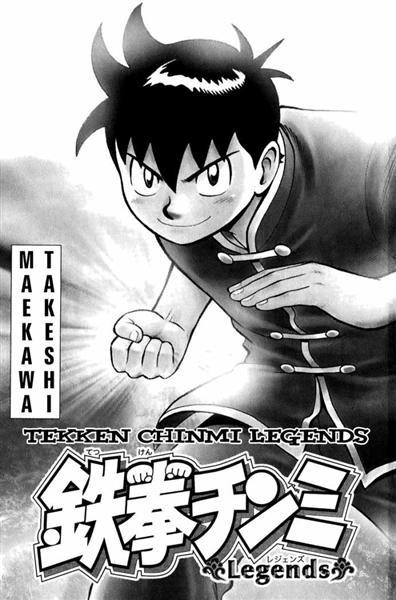 Kungfu Boy by Takeshi Maekawa