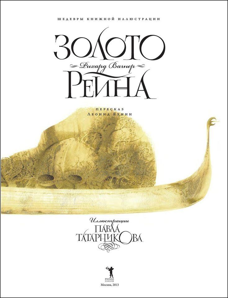 The Rhinegold Illustrator Pavel Tatarnikov..
