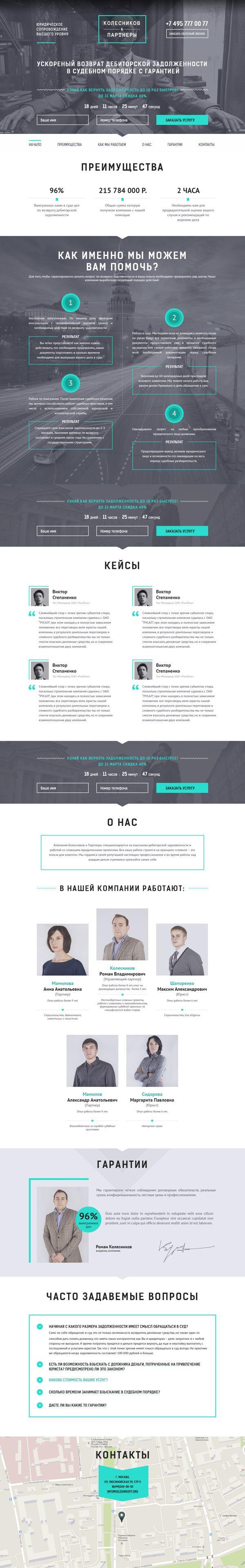 LP Kolesnikon and partners by Alexander Goryachev, via Behance