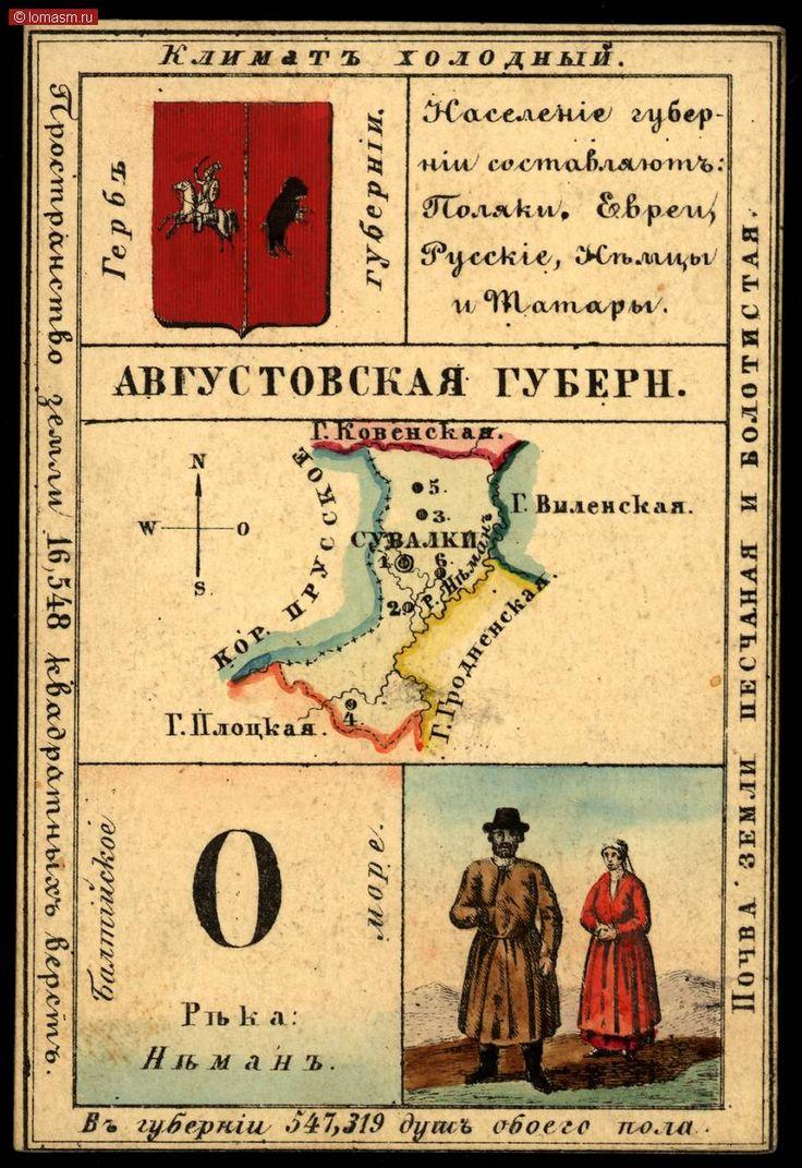 августовская губерния 1.jpg