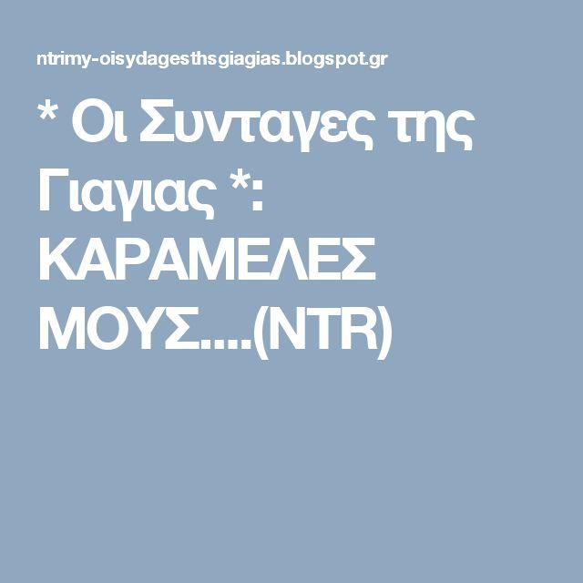 * Οι Συνταγες της Γιαγιας *: ΚΑΡΑΜΕΛΕΣ ΜΟΥΣ....(NTR)