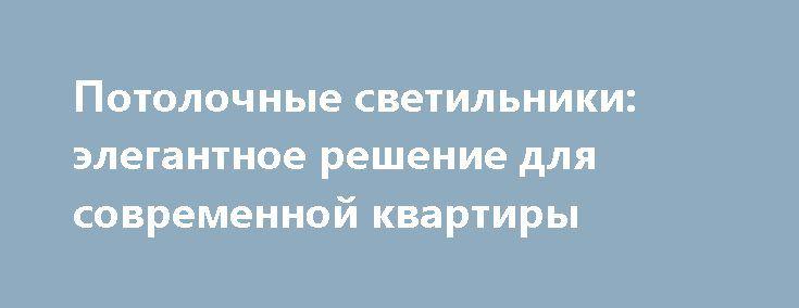 Потолочные светильники: элегантное решение для современной квартиры https://www.lustra-market.ru/blog/potolochnye-svetilniki-elegantnoe-reshenie-dlya-sovremennoj-kvartiry/  Всем нам хотелось бы жить в роскошных дворцах – но увы, далеко не у каждого из нас есть на это средства и возможности! Поэтому нам приходится создавать дворцовую роскошь там, где мы живём – например, в самой обычной городской квартире с высотой потолка 2,5 метра. Безусловно, при такой высоте потолка о роскошной бронзовой…