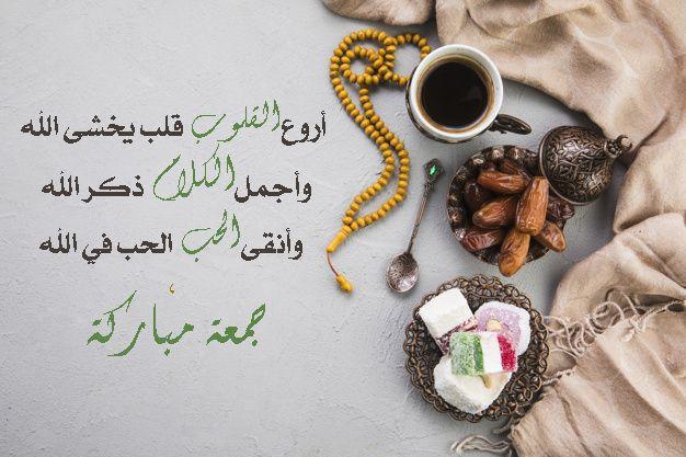 كلام جميل عن الجمعة عالم الصور Islamic Messages Good Morning Photos Image