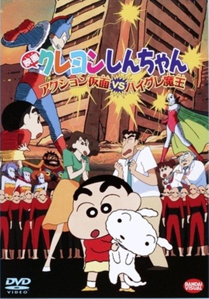 Crayon Shinchan Movie 01 Action Kamen vs. Haigure Maou