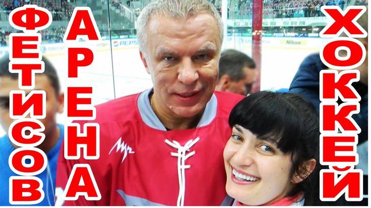 #NHR #Хоккей на стадионе #Фетисов Арена