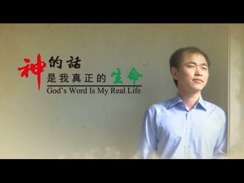 "【Eastern Lightning】The Church of Almighty God ""God's Word Is My Real Life"""