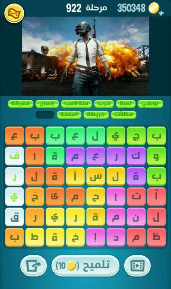 حل كلمات كراش 922 كلمات مبعثرة لعبة بوبجي Pandora Screenshot