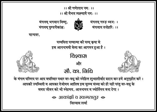 Wedding Card Matter In Hindi Wedding Invitation Wordings With