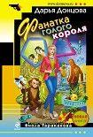Фанатка голого короля. Начните читать книги Донцова Дарья в электронной онлайн библиотеке booksonline.com.ua. Читайте любимые книги с мобильного или ПК бесплатно и без регистрации.