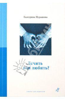 Лечить или любить?, Екатерина Мурашова