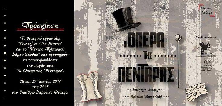 "H ""Όπερα Της Πεντάρας"" του Μπέρτολτ Μπρεχτ στο υπαίθριο δημοτικό θέατρο Ξάνθης..."