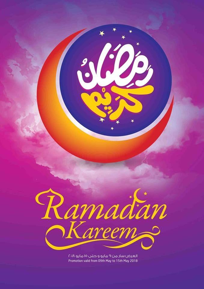 عروض رمضان عروض اسواق الراية الاسبوعية الاربعاء 29 ابريل 2020 رمضان كريم عروض اليوم Ramadan Kareem Holiday Decor Ramadan