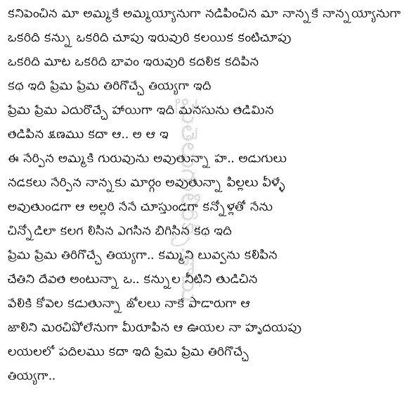 Kanipenchina maa ammake ammayyanug.. telugu song lyrics from movie Manam