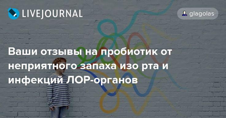 Ваши отзывы на пробиотик от неприятного запаха изо рта и инфекций ЛОР-органов - Андрей Степанов
