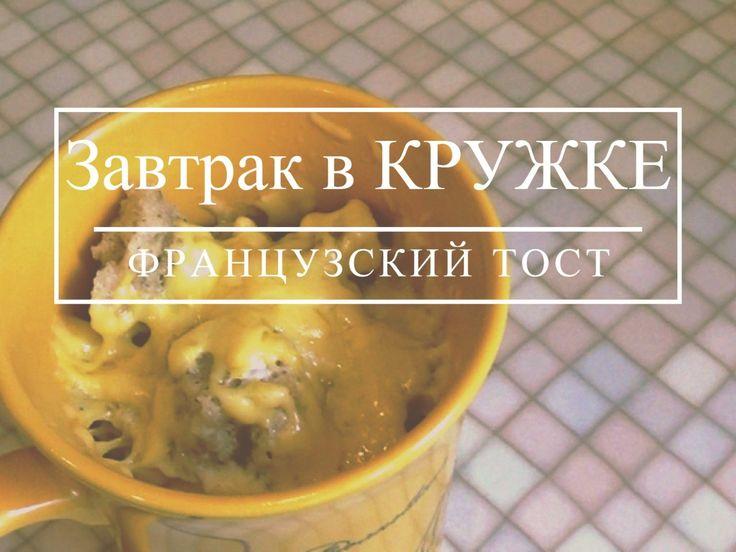 Obrázky na vyžádání Snídaně do kruhu.  Francouzský toast.  Elena Matveeva