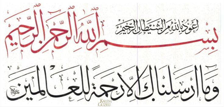 """© Arif Yücel - Levha - Ayet-i Kerîme Eûzü Besmele ve """"(Ey Muhammed!) Seni ancak âlemlere rahmet olarak gönderdik. (Enbiya Sûresi, 107.ayet)"""""""