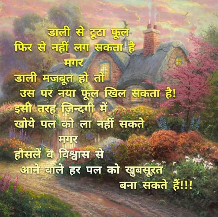 616 Best Images About Marathi / Hindi/English On Pinterest