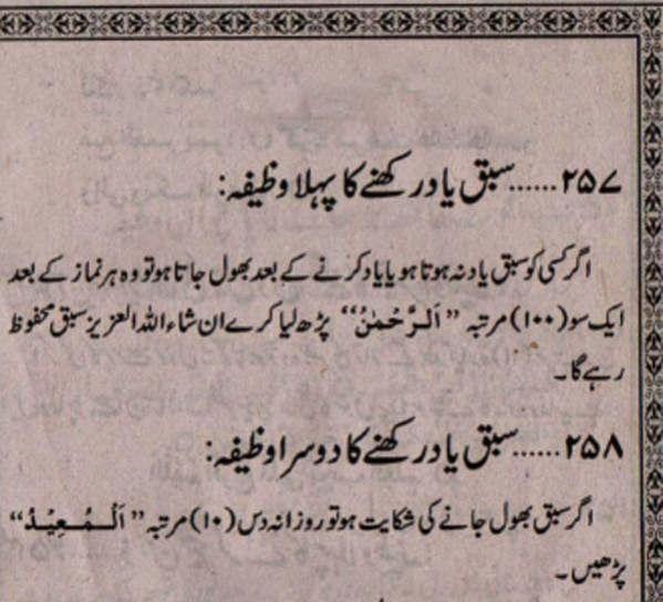 Sabaq Yaad Rakhnay Ka Wazifa