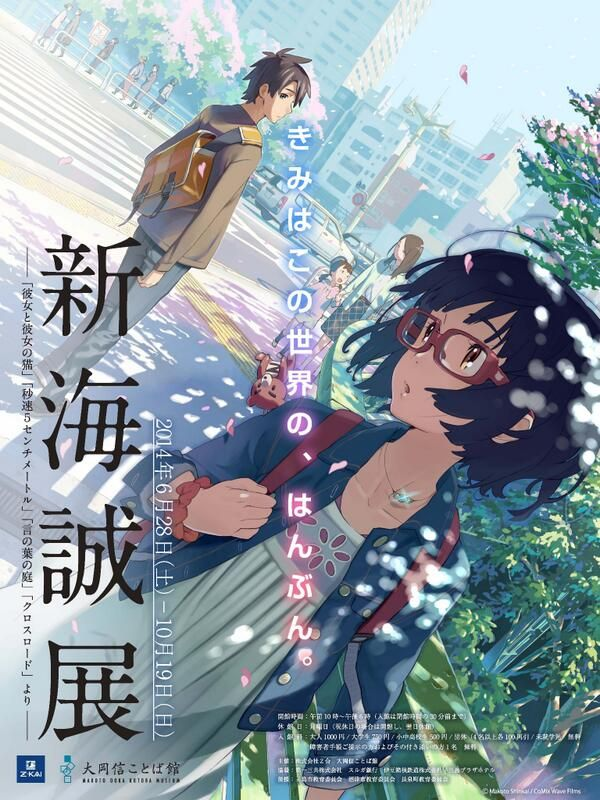 Makoto Shinkai Exhibit to Launch in Late June Interest
