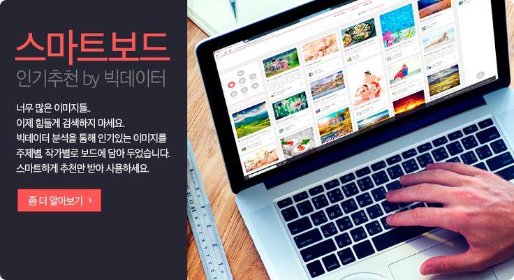게티이미지뱅크 : 세계 유일 iStock 이미지 정액제 한국 런칭