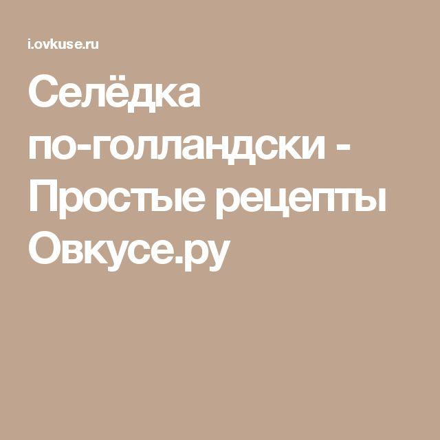 Селёдка по-голландски - Простые рецепты Овкусе.ру