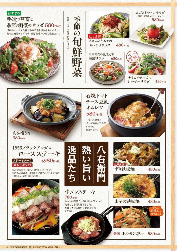 八右衛門 旬鮮野菜・逸品