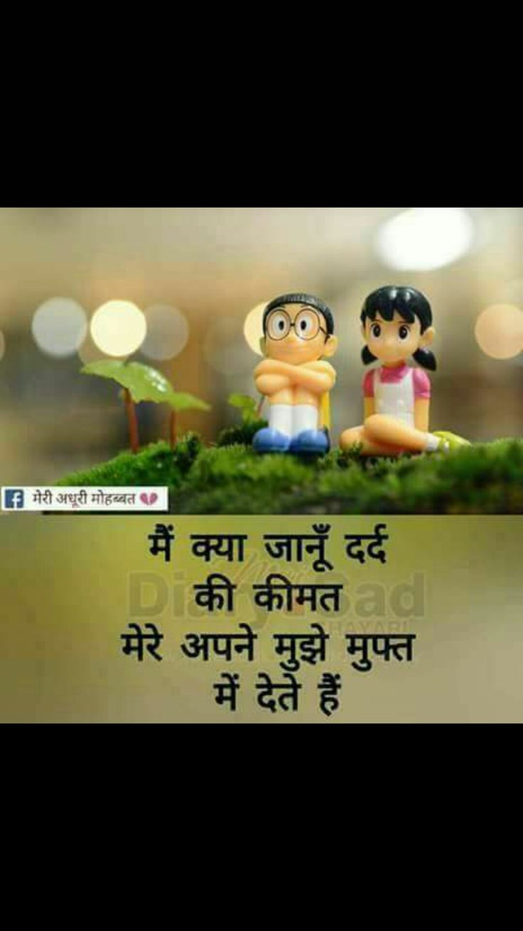 Awesome Nobita Shizuka Love Quotes In Hindi Love Quotes Collection Within Hd Images This playlist has no tracks yet. awesome nobita shizuka love quotes in