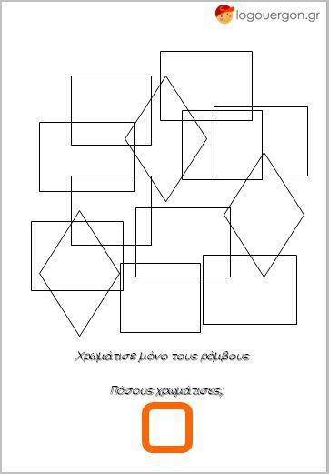 (2014-12) Hvor mange rektangler er der?
