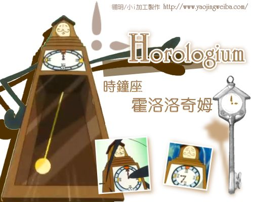 """Horologium, """"The Clock"""" (ホロロギウム Hororogiumu) is one of the Silver Key Celestial Spirits currently owned by Lucy Heartfilia."""