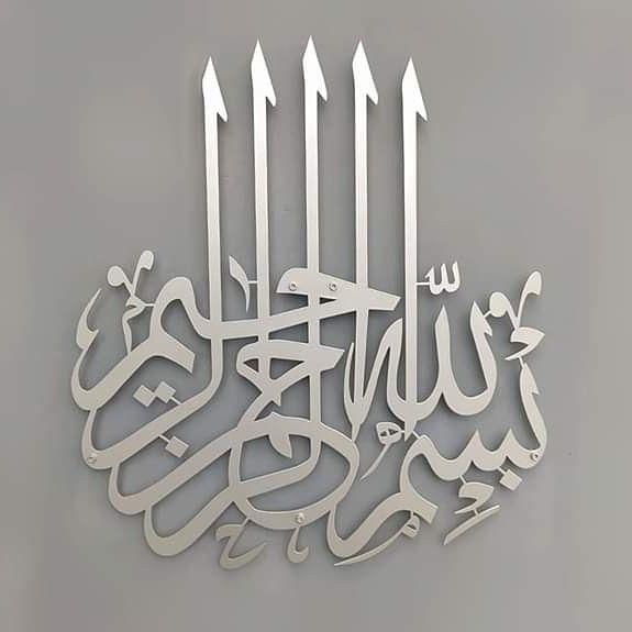 Pin By Shukranislamicartsarabic On Horloge Islamic Wall Art Metal Wall Art Decor Metal Wall Art
