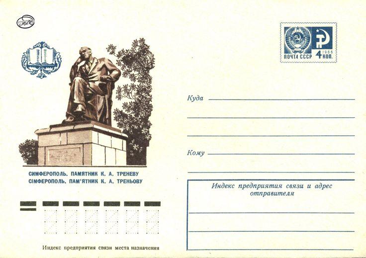 Симферополь. Памятник К. А. Треневу. Конверт издан Министерством связи СССР в 1974 г.