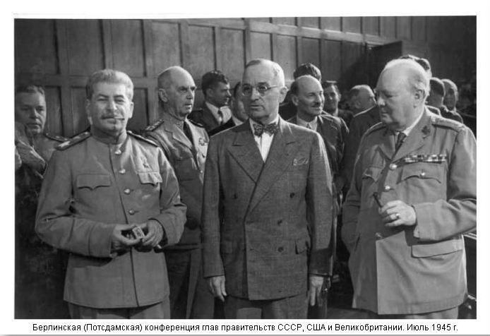 Берлинская (Потсдамская) конференция глав правительств СССР, США и Великобритании. Июль 1945 г.
