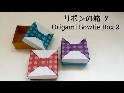 折り紙 リボンの箱2 Origami Bowtie Box 2 - YouTube