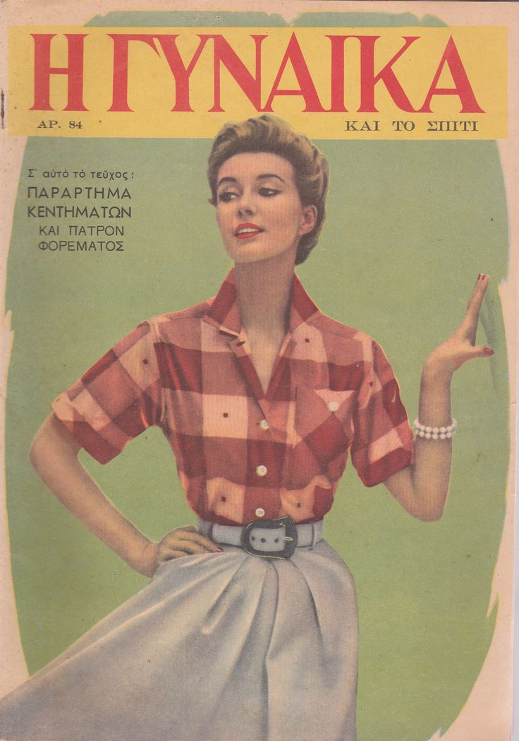 "Περιοδικό ""ΓΥΝΑΙΚΑ"", τεύχος 84. Αθήνα, 1953. ""GYNAIKA"" (WOMAN) fashion magazine, vol. 84. Athens 1953. Collection Peloponnesian Folklore Foundation, Nafplion"