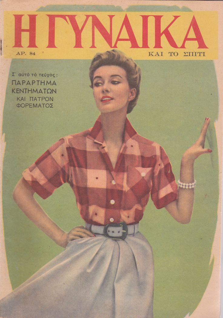 """Περιοδικό """"ΓΥΝΑΙΚΑ"""", τεύχος 84. Αθήνα, 1953. """"GYNAIKA"""" (WOMAN) fashion magazine, vol. 84. Athens 1953. Collection Peloponnesian Folklore Foundation, Nafplion"""