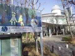 神奈川県相模原市中央区にある相模原市立博物館は地元の自然歴史暮らしについて学べるお出かけスポットです  常設展示では相模原台地ができるまでの様子やこの地で発掘された土器実際に使われていた農具や民具など貴重な資料を見ることができます 天文展示室も人気で直径23mのドームでは美しいプラネタリウムが楽しめます ミュージアムショップでは相模原市史町史その他博物館の刊行物や様々なグッズを購入することができますよ tags[神奈川県]