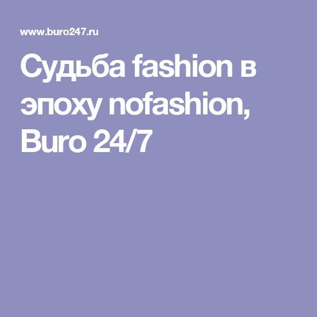 Судьба fashion в эпоху nofashion, Buro 24/7