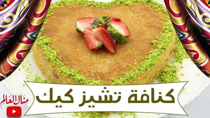منال العالم Manal Alalem On Instagram مقادير الوصفة 250 جرام كنافة 1 2 كوب سمن مذابة 200 جرام جبن كريمي في درجة الحرارة العادية 3