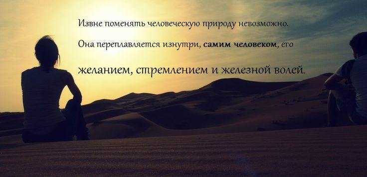 ulitka na dereve: Человеческая природа