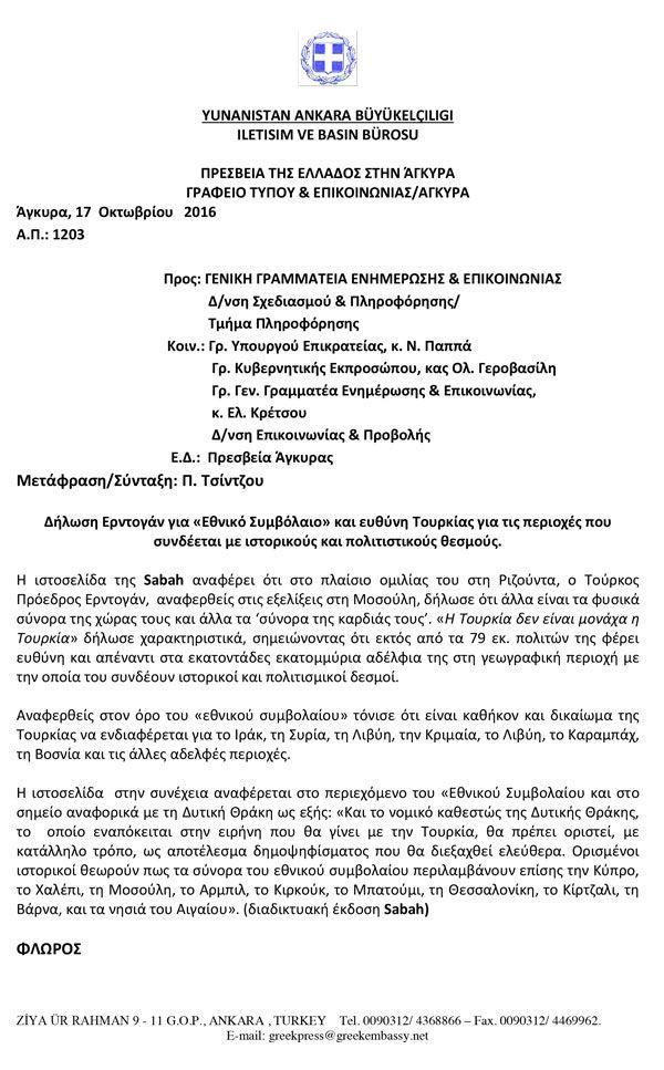 Αποκάλυψη: Και η πρεσβεία «μιλούσε» για δημοψήφισμα… Ερντογάν στην Θράκη [έγγραφα]
