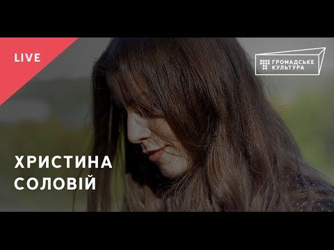 Христина Соловій — Отсе тая стежечка (Comma Club live) - YouTube