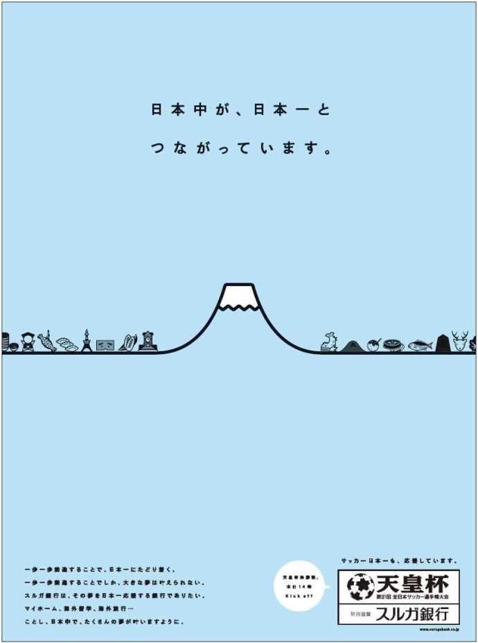 天皇盃 廣告海報 | MyDesy 淘靈感