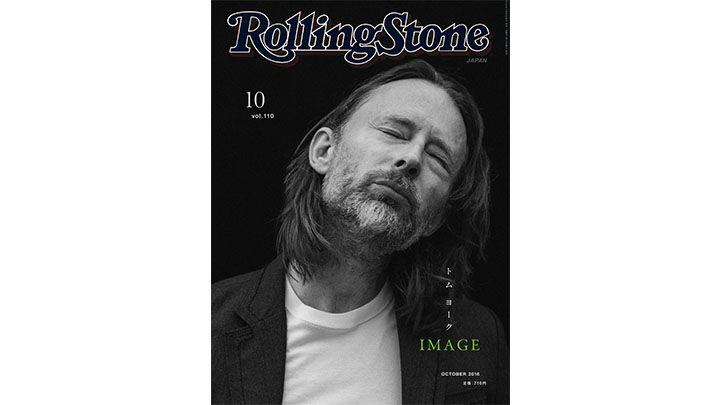 トム・ヨーク、最新号の表紙を飾る:特集企画にてスペシャル・フォトセッションが実現   Rolling Stone(ローリングストーン) 日本版