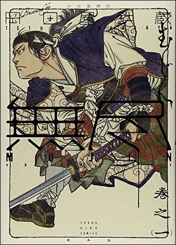 MUJIN -無尽- 1巻 ヤングキングコミックス)