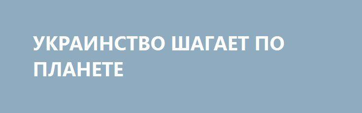 УКРАИНСТВО ШАГАЕТ ПО ПЛАНЕТЕ http://rusdozor.ru/2016/09/24/ukrainstvo-shagaet-po-planete/  Бывший генсек НАТО Андерс Фог Расмуссен написал статью «Соединенные Штаты должны быть мировым полицейским».  В этой статье Расмуссен сетует на то, что Китай разминает мускулы, Северная Корея угрожает, Владимир Путин подрывает порядок, Ливия распалась, а на Ближнем Востоке полыхает ...
