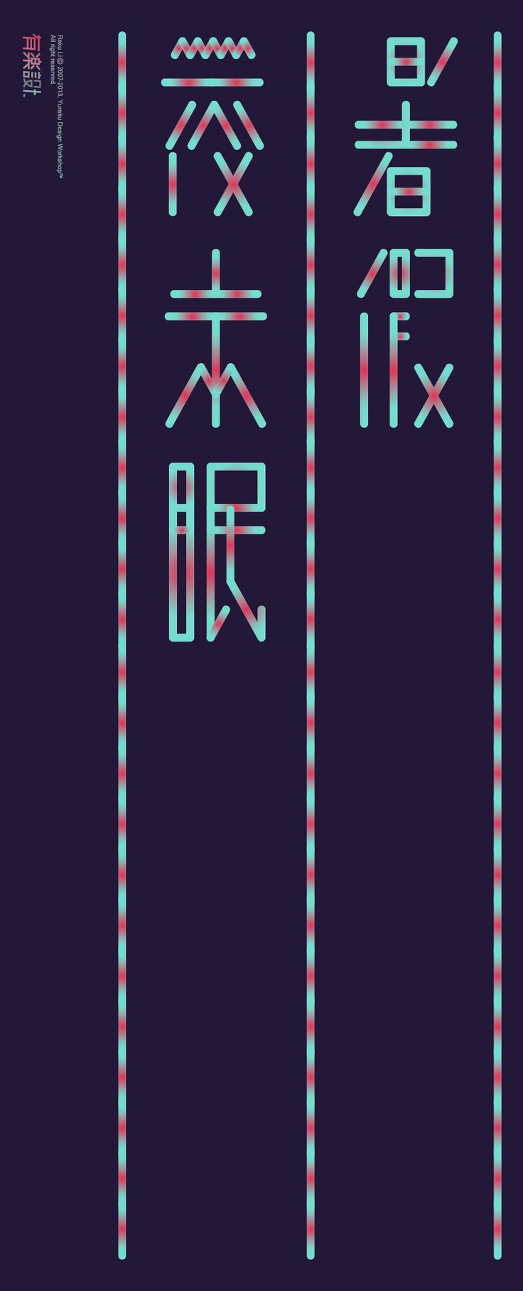 暑假夜未眠 Raku Li© 2007-2013, Yuraku Design Workshop™ All right reserved./Designed in Taiwan